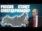 Станет ли Россия супердержавой. Часть 12