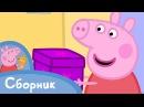 Свинка Пеппа - 1 Cезон 1-13 серия - Мультики
