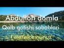 Abdulloh domla Qalb qotishi sabablari Абдуллох домла Қалб қотиши сабалари 2017