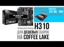 Дешевые сборки на Coffee Lake уже скоро и частоты памяти на страницах CPU и MB кому верить