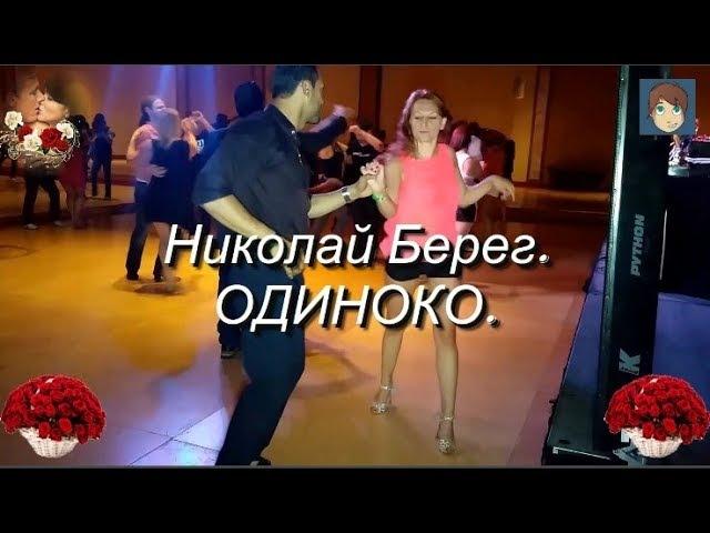 Николай Берег - ОДИНОКО