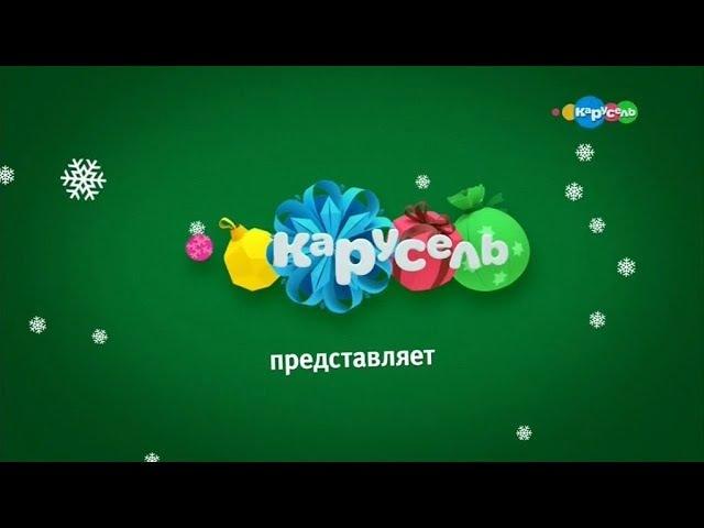 Карусель Анонсы (02.2018)