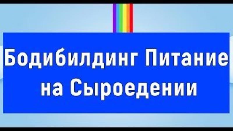 Бодибилдинг Питание на Сыроедении - Юрий Фролов
