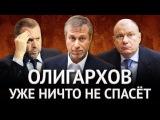 ЗА ВСЁ НУЖНО ПЛАТИТЬ! БРИТАНИЯ НАЧАЛА ОТЪЕМ ДЕНЕГ У РОССИЙСКИХ ЖУЛИКОВ-ОЛИГАРХОВ (ВИДЕО)