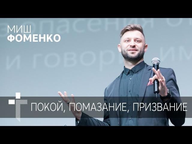 29.10.2017 | Покой, помазание, призвание | Пастор Миш Фоменко