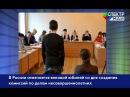 В России отмечается вековой юбилей со дня создания комиссий по делам несовершеннолетних