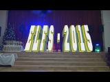 КСТ ЭЛЬФ г. Рига. Рейтинг-вечер (Gabry Ponte Feat. Zhana -