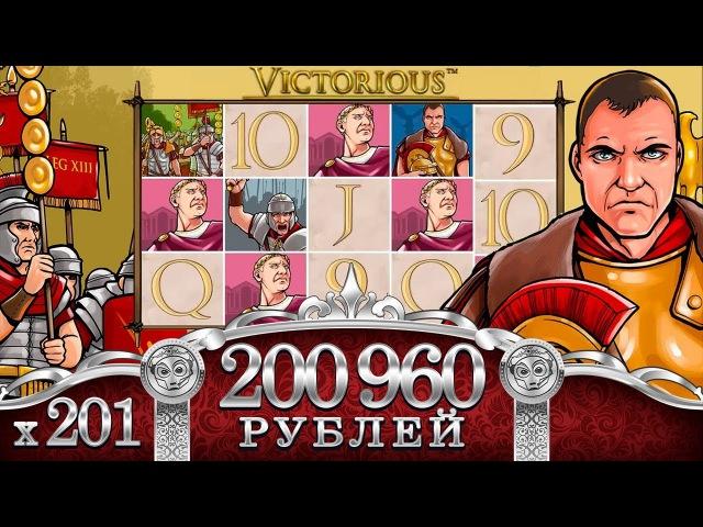 LUDOJOP лудожоп : Victorious Slot Netent ! Big Win ! х201