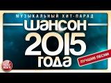 ШАНСОН 2015 ГОДА