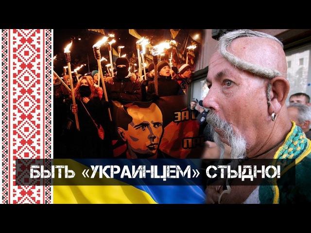 Андрей Ваджра. Быть «украинцем» стыдно! 31.12.2017. (№15)