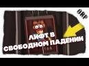 Что если прыгнуть с лифта в свободном паденииMeet Arnold на русском