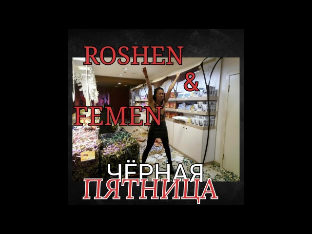 FEMEN SALE ROSHEN Черная пятница собственнолично пожаловала к Обіцянка-цяцянка дурном ...
