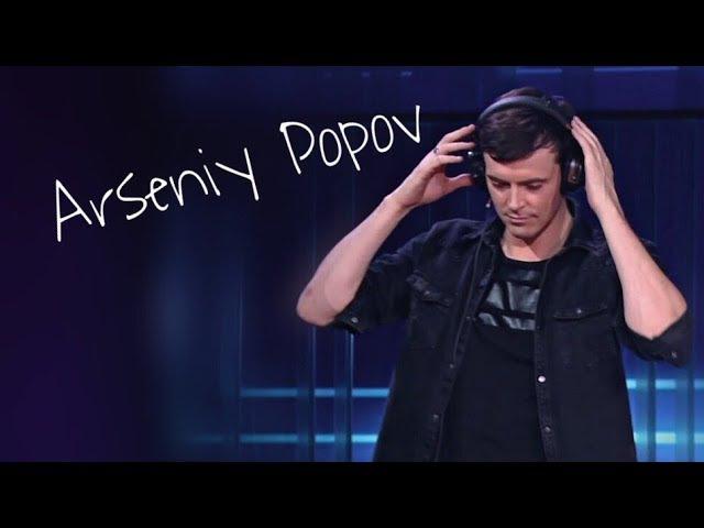 Арсений Попов | Father