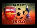 Прогноз Арсенал - Тоттенхэм 18.11.17 Ставки на спорт