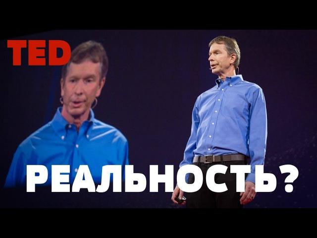 TED | Видим ли мы реальность такой, какая она есть