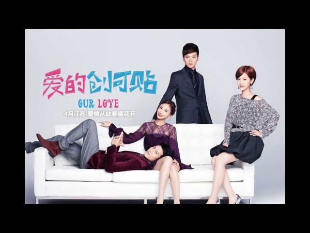Our Love Capitulo 28 Sub Español, Eng Sub