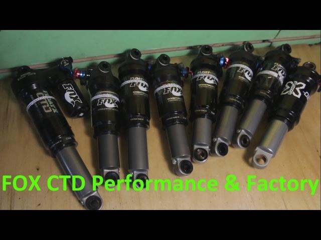 Обзор демпферов амортизаторов Fox CTD Performance Factory