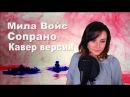 Сопрано Ани Лорак, кавер версия в исполнении Милы Войс
