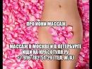 Как правильно делать массаж йони интимных мест половых органов женщине девушке Смотреть видео онлайн секс массаж