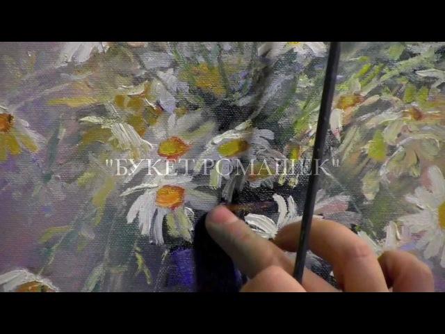 Живопись для начинающих художников БУКЕТ РОМАШЕК новые видеоуроки Игоря Сахарова