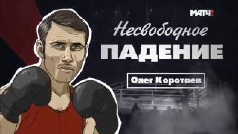 Несвободное падение Олег Коротаев (криминальный авторитет) Бокс!