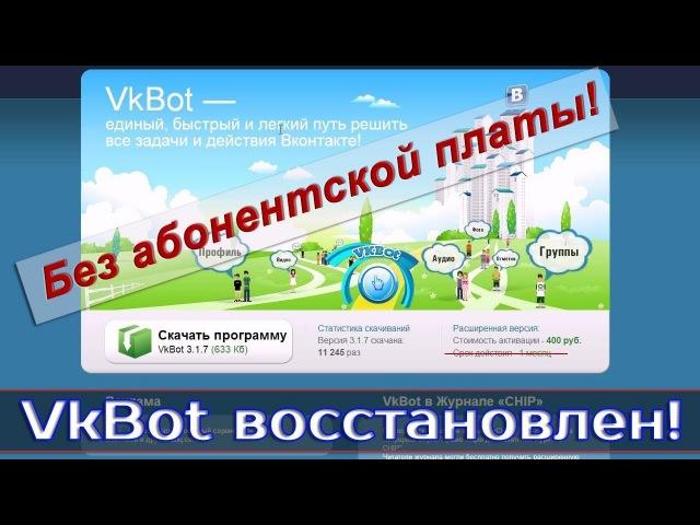 VKBOT 2018 обновление от 22.02.2018 парсинг номеров скайпов