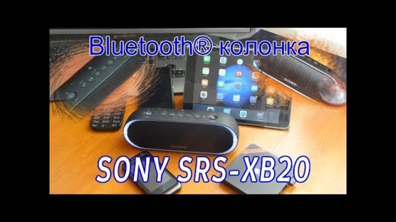 Подробный обзор bluetooth колонки bluetooth колонка Sony SRS-XB20