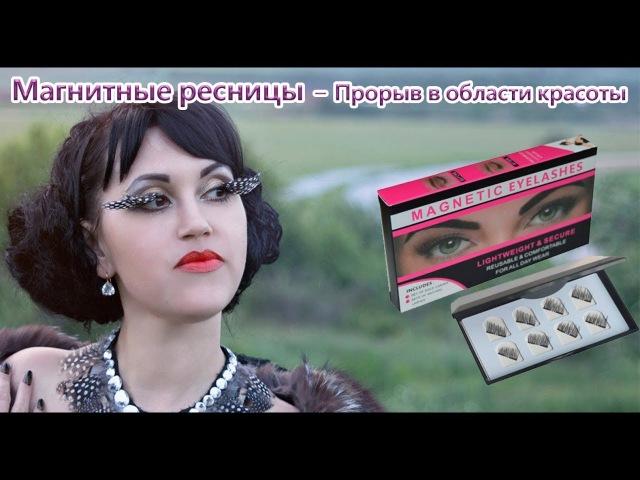 Магнитные ресницы Magnetik Eyelashes 2 комплекта