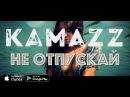 Kamazz - Не отпускай 2017 video clip