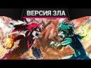 МОЯ АКАДЕМИЯ ЗЛА РЭП - Boku no Hero Academia Rap