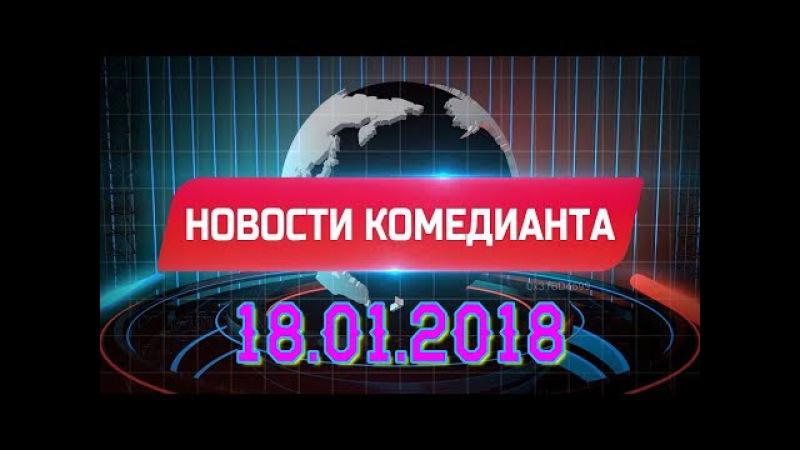 НОВОСТИ КОМЕДИАНТА 18. 01. 2018 (№14)