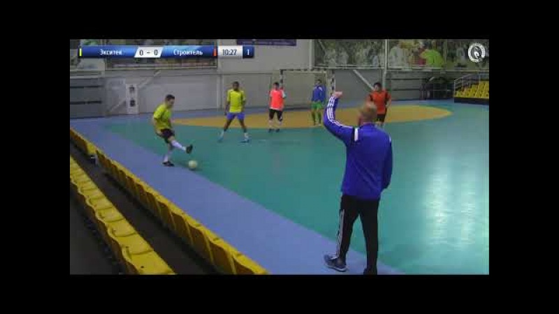 Экситек 2-7 Строитель. Мини-футбол 2017/2018. 18-й тур. Высшая лига (22.03.2018)
