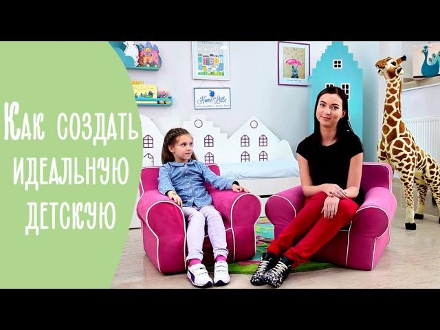 Как создать идеальную детскую комнату | 6 лайфхаков для родителей | Family is...