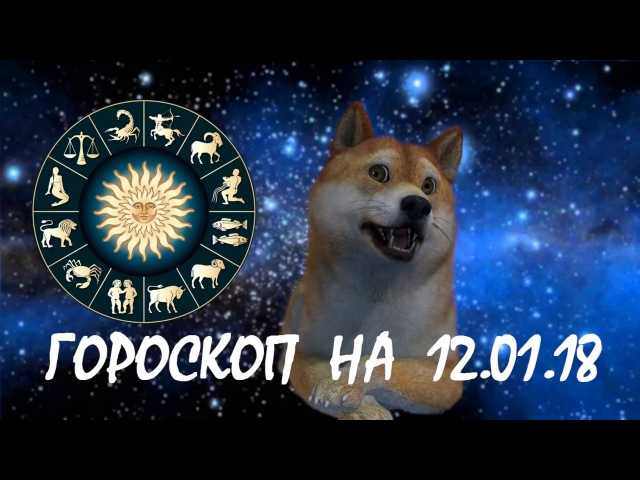 Гороскоп на сегодня 12 января 2018 для всех знаков Зодиака