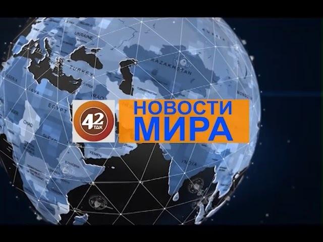 Новости мира (28.01.2018) » Freewka.com - Смотреть онлайн в хорощем качестве