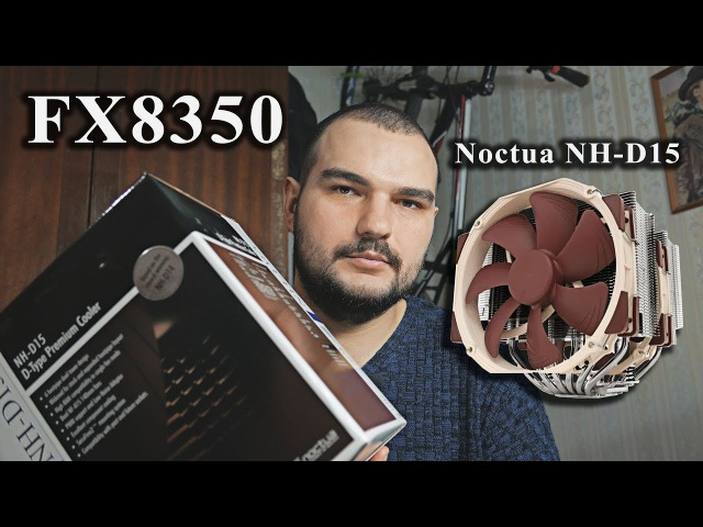 Noctua NH D15 FX8350 4 8GHz ВЫБОР СДЕЛАН