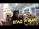VLOG 14 Влад и Макс.Забираю Полину.Новые имена 2018