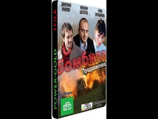 Бомбила Продолжение 2 серия 2 сезон