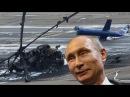 Россия: Упал и сгорел вертолёт Ми-8.