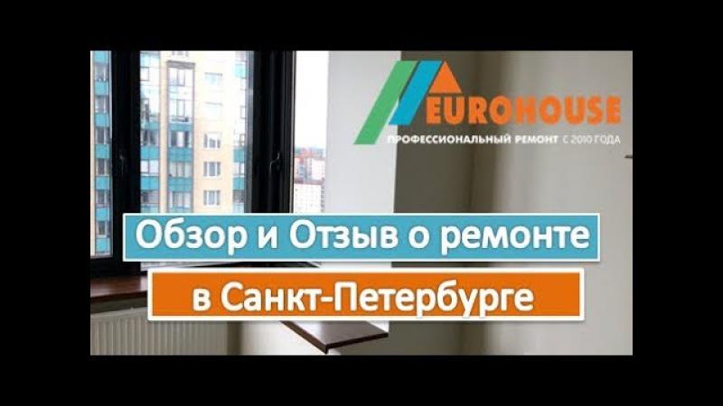 Ремонт квартир спб   ЖК Речной