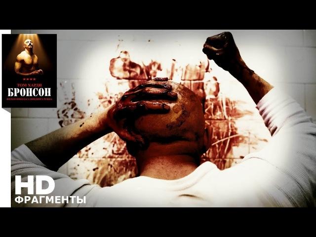 Самый жестокий заключённый в Британии (3/11) — Бронсон (2008)
