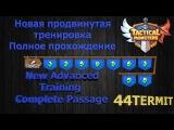 ТАКТИЧЕСКИЕ МОНСТРЫ. Tactical Monsters. Новая продвинутая тренировка. New advanced training.