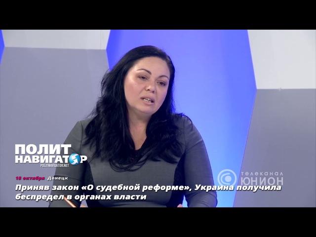 Приняв закон «О судебной реформе», Украина получила беспредел в органах власти