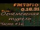 Factorio 0 16 31 марафон мира смерти с урезанными ресурсами Прохождение на хардкоре 16