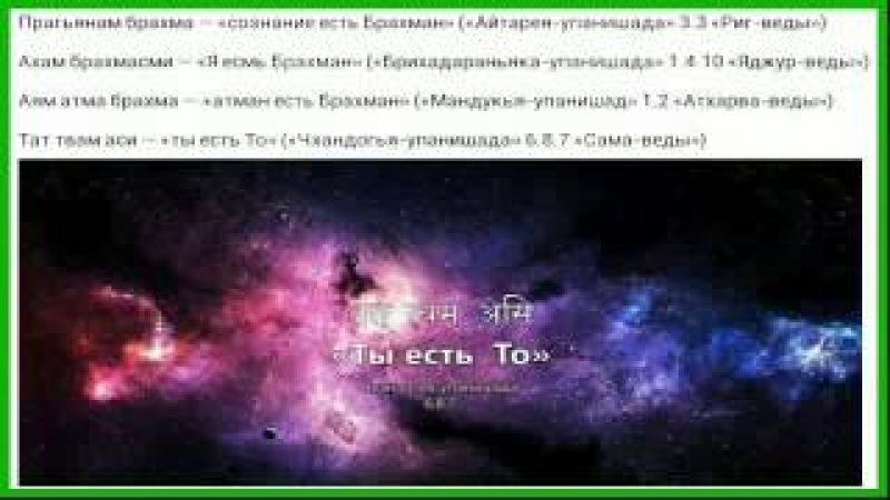 Шанкарачарья - Атма Шаткам (Шесть строф об Атмане)