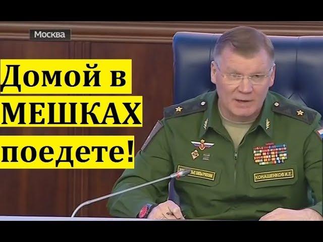 США просто ОБОРЗЕЛИ! Срочное выступление Генштаба ВС России!