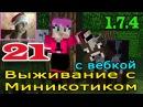 ч.21 Выживание с Миникотиком в Minecraft 1.7.2 - Внезапный гость