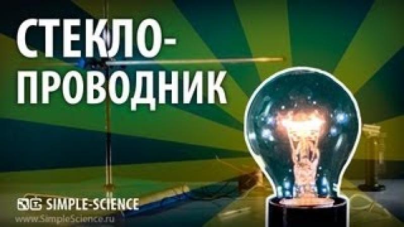 Стекло-проводник - опыты с электричеством