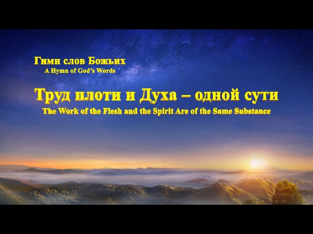 Песни о Боге Труд плоти и Духа одной сути Бог есть Бог