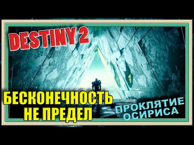 Destiny 2 на PC - Проклятие Осириса - Бесконечность не предел. Прохождение первого DLC.